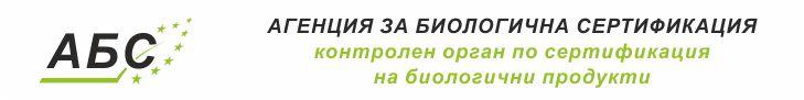 Агенция за биологична сертификация ООД