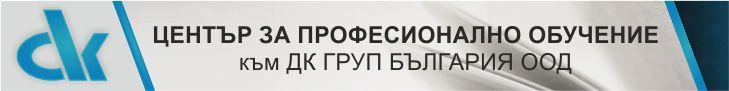 ДК ГРУП БЪЛГАРИЯ ООД – 728×90