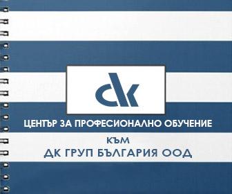 ДК ГРУП БЪЛГАРИЯ ООД