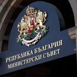 """Правителството отпусна 28 млн. лв. на ДФ """"Земеделие"""""""