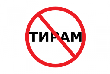 Край с употребата на фунгицида тирам