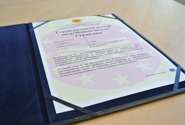 """Странджанските пчелари получиха сертификат за ЗНП """"Странджански манов мед"""""""