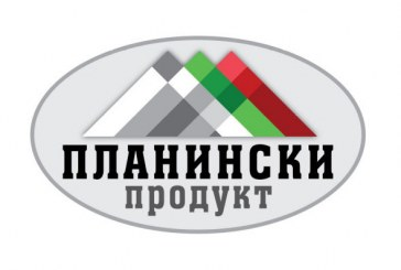 Планинските продукти вече имат свое лого