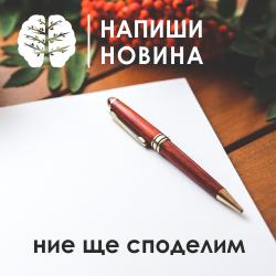 Напиши новина