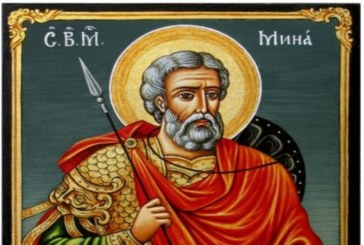 Днес почитаме покровителят на семейството свети Мина