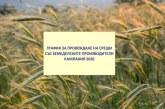 Вижте графика за провеждане на срещи със земеделските стопани – Кампания 2020