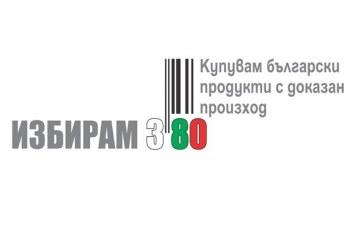 """БАБХ се включва в инициативата """"Избирам 380″"""